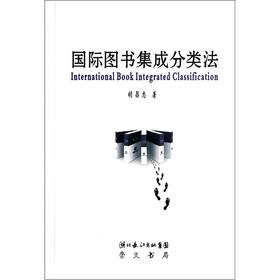 Integrated classification of the International Book(Chinese Edition): HU CHANG ZHI