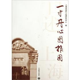 Oral Shanghai: inch of his loyalty to the diagram to serve the country(Chinese Edition): ZHONG GONG...