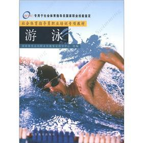 Social sports instructor National Vocational Qualification training materials: swimming(Chinese ...
