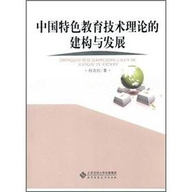 Construction and development of the theory of Chinese characteristics Educational Technology(...