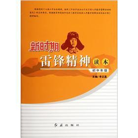 Lei Feng spirit in the New Reading: LI ZHENG RUI