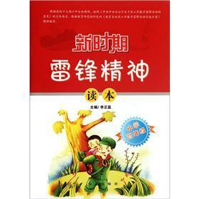 The new era spirit of Lei Feng: LI ZHENG RUI