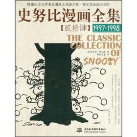 Snoopy Comic Collection 24 (1997-1998)(Chinese Edition): MEI CHA ER SI SHU ER CI