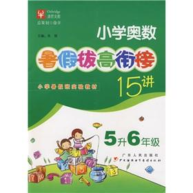 Primary Mathematics Olympiad summer overstating convergence Lecture 15: 5 liters 6th grade(Chinese ...