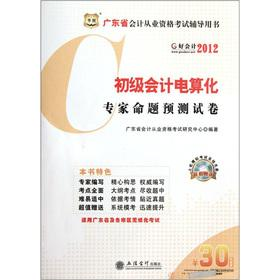 Guangdong Province. accounting qualification examination counseling books: 2012 primary ...
