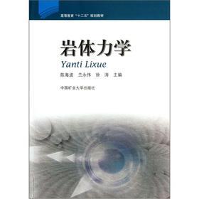 Higher Education 12th Five-Year Plan textbooks: rock mechanics(Chinese Edition): CHEN HAI BO DENG