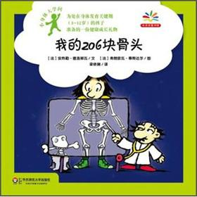 Small body of university asked: My 206 bones(Chinese Edition): FA AN RE LE DE LUO NU WA