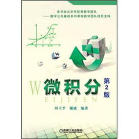Calculus (2nd Edition)(Chinese Edition): TIAN LI PING XIE BIN