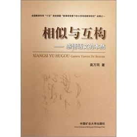 Similar to mutual construction: sentiment Language Inherent(Chinese Edition): GAO WAN TONG