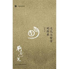 Cultural and philosophical exploration(Chinese Edition): LIU SHU XIAN
