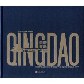 Chinese Cities: About Qingdao (English-Chinese)(Chinese Edition): QING DAO SHI REN MIN ZHENG FU XIN...