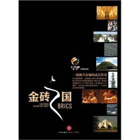The BRIC the country (with CD-ROM)(Chinese Edition): GUO ZHEN XI