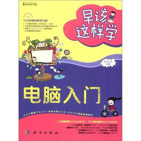 Long overdue to learn: Introduction to Computers (with a CD-ROM disc)(Chinese Edition): QIAN YAN ...