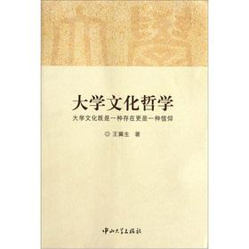 University culture is both a university culture philosophy is a belief(Chinese Edition): WANG JI ...
