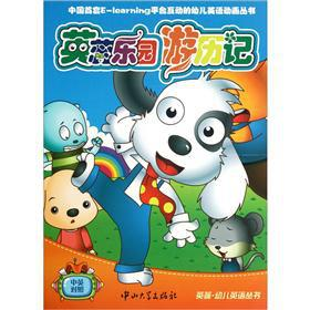 British Rui Paradise traveled Hutchison (3-7 year-old bilingual applicable) (Set of 12)(Chinese ...