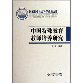 Special Education Teacher Training Study in China(Chinese Edition): WANG YAN DENG