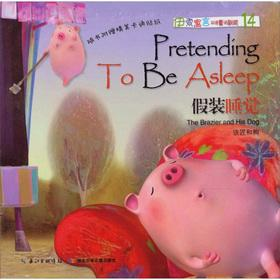Aesop's Fables bilingual fairy tale theater: pretending to sleep(Chinese Edition): Kyowon