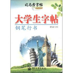 Sima Kazuhiko copybook: Students the copybook pen running script (brand new anti-counterfeiting ...