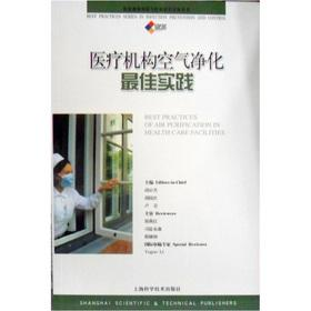 Air purification best practices of medical institutions(Chinese Edition): HU BI JIE DENG