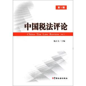 China Tax Law Review (Series 1)(Chinese Edition): SHI ZHENG WEN