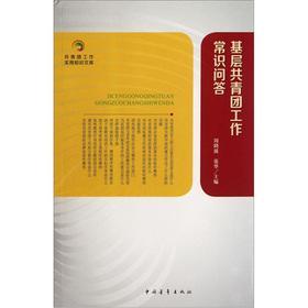 The grassroots Youth League Work Quiz(Chinese Edition): ZHOU XIAO BO ZHANG HUA