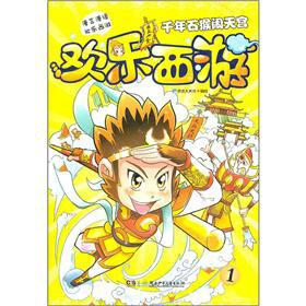 Happy Journey: Millennium boulder Havoc in Heaven(Chinese Edition): TIE PI REN MEI SHU HUI CONG SHU...