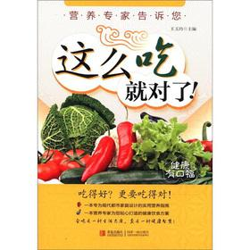 Nutrition experts tell you to eat so on(Chinese Edition): WANG YU LING