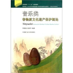 Higher Education 12th Five-Year Plan textbooks: music classes of intangible cultural heritage ...
