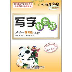 Sima Kazuhiko copybook: writing teacher. grade 4 Register (tracing PEP) (new forgery Edition)(...