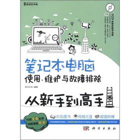 Laptop use. maintenance and troubleshooting from novice to master (full color) (with CD-ROM 1)(...