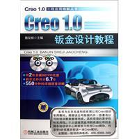Applications Precision Solution Series Creo1.0 engineering: Creo1.0: ZHAN YOU GANG