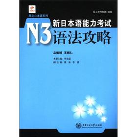 Onlly Japanese Series: New Japanese Language Proficiency Test N3 syntax Raiders(Chinese Edition): ...