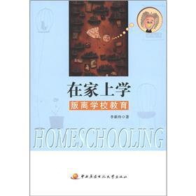 Homeschooling: renegade school education(Chinese Edition): LI XIN LING