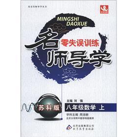 Designer Guidance zero turnovers training: 8th grade math (Vol.1) (Suke Edition)(Chinese Edition): ...