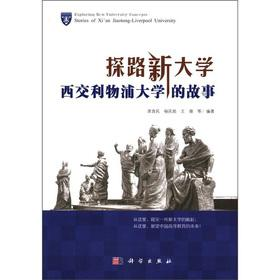Pathfinder new university: Xi'an Jiaotong University of Liverpool story(Chinese Edition): XI ...