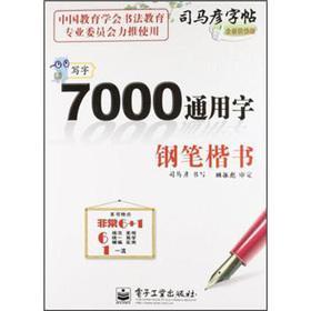 Sima Kazuhiko copybook writing 7000 common words: pen kaishu (new forgery Edition)(Chinese Edition)...