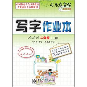 Sima Kazuhiko copybook: write job Ben grade 2 Register (tracing PEP) (new anti-counterfeiting ...