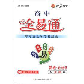 Xinghuoliaoyuan education. high school all EASY: English (is compulsory 5) (with North Division ...