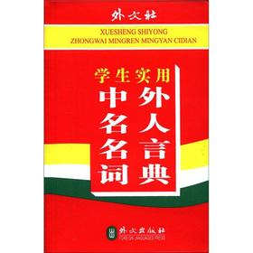 Students practical Chinese and foreign celebrities famous dictionary(Chinese Edition): XUE SHENG ...