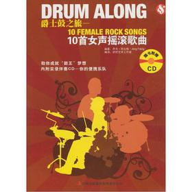Tour bass drums: 10 girls rock songs(Chinese Edition): YING FEI BI GE
