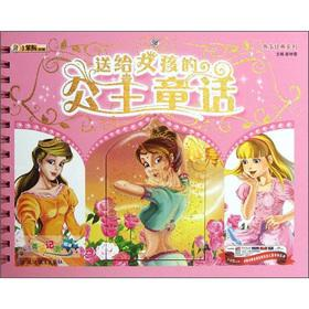 Small Benxiong Archives shared classic series: to give girls the princess fairy(Chinese Edition): ...