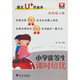 Language U + job this (4)(Chinese Edition): ZHANG MIN