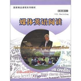 National Excellent Courses series of textbooks: Media English reading(Chinese Edition): ZHANG ZHUO