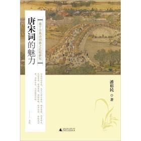 Tang and Song Ci charm: Based on the comparative study of the classical poets(Chinese Edition): PAN...