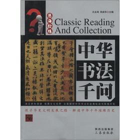 The Huihai pick beads Series: Chinese Calligraphy Thousand asked(Chinese Edition): WANG YONG HONG ...