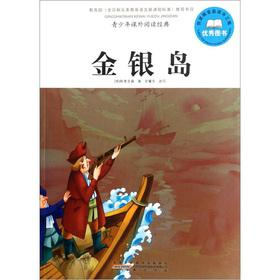 To reading classic adolescent extracurricular Treasure Island(Chinese: YING SI DI