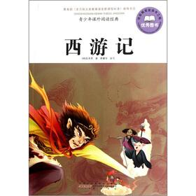 To reading classic adolescent extracurricular Journey to the West(Chinese Edition): MING WU CHENG ...