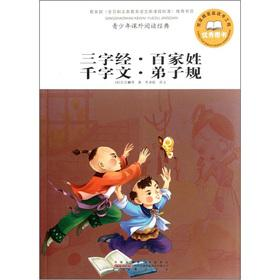 Adolescent extracurricular reading classic Three Character Classic Surnames Thousand Character ...