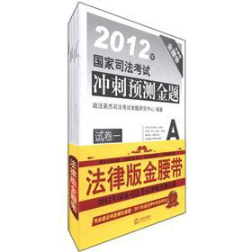 2012 National Judicial Examination sprint predicted gold title (Legal) (Set of 7)(Chinese Edition):...