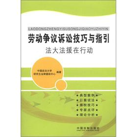 Labor dispute litigation skills and guidelines: law: ZHONG GUO ZHENG